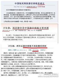'大陸網友在新浪微博張貼的關於器官移植的網絡文章截圖'