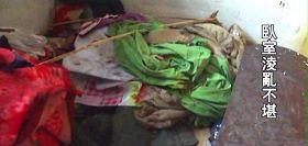 柳志梅沾滿屎尿的衣褲堆放在牆角(攝於二零一一年冬)