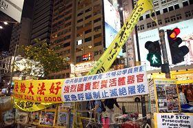 '四月七日晚,「青關會」在香港最後一個據點銅鑼灣SOGO的誹謗法輪功橫幅被拆'
