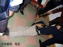 酷刑演示:高壓電棍電擊