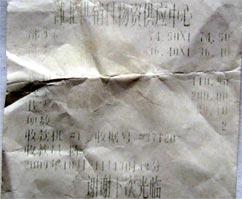 這是濰北監獄奴工生產的「濰北麵粉」的出售例證之一。上面寫著「濰北供銷科物資供應中心」