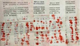 大陸224名民眾按手印聲援李志勤的兒子控告惡人、替父伸冤