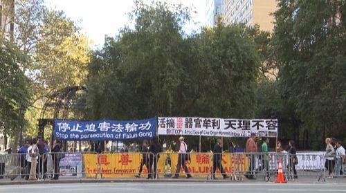 圖1:紐約法輪功學員在聯合國高峰會議期間,在聯合國大廈外請願,揭露中共對中國法輪功學員的殘酷迫害,並呼籲制止迫害。