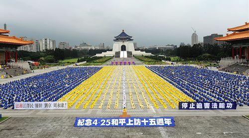 紀念「四•二五」,近六千名法輪功學員齊聚台北自由廣場集會,呼籲制止迫害。