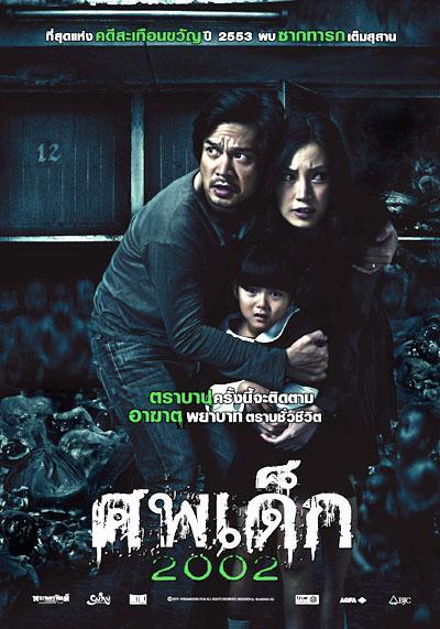The_Unborn_Child-318354791-large