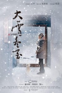 A Loner (2017)