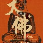 The Great Buddha + (2017)