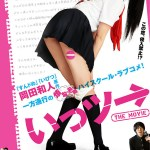 Itsuu The Movie Part 1 (2014)