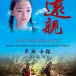 Distant Relative (2017)