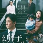 Dear Etranger (2017)
