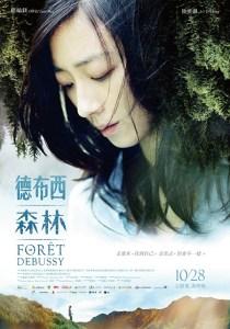 Forêt Debussy (2016)