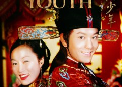 Merry Youth (2003)