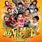 Take 2 (2017)