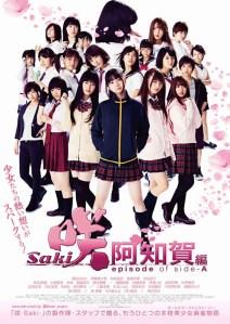 Saki Achiga-hen episode of side-A (2018)