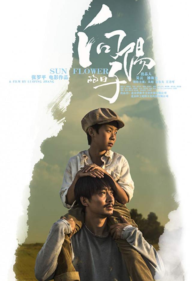 Sun Flower (2018)