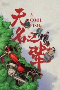 A Cool Fish (2018)