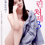 Young Sister-in-law 3 (2019)