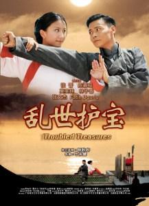 Troubled Treasures (2013)