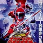 GoGo Sentai Boukenger vs. Super Sentai (2007)