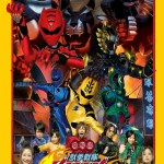 Juken Sentai Gekiranger: Nei-Nei! Hou-Hou! Hong Kong Decisive Battle (2007)