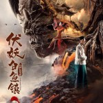 The Demons Strike BaiYu Town 2 (2018)