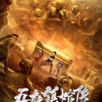 Tale of the Wulong Town (2020)