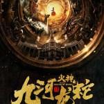 Vulcan Legend of Jiu He (2020)