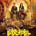 Tiger Robbers (2021)