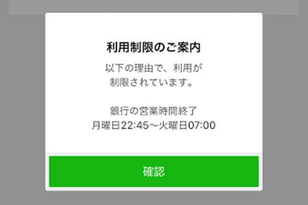 チャージの出来る時間は7:00~22:45