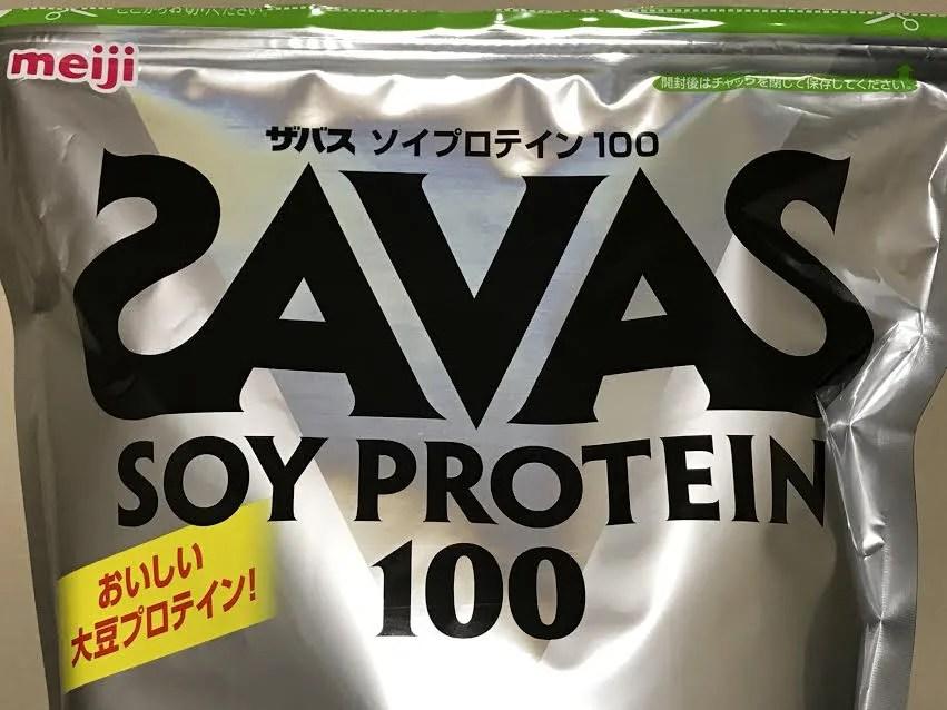 ザバス ソイプロテイン 100のココア味