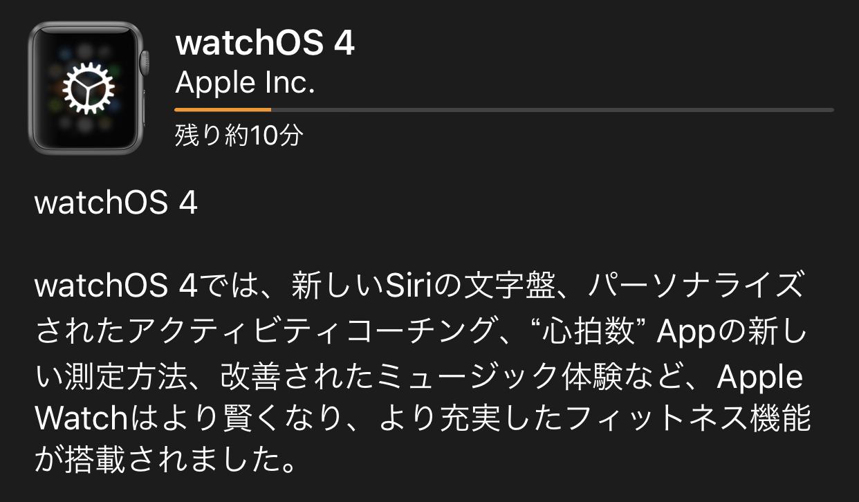 watchOS 4にアップデート中 2