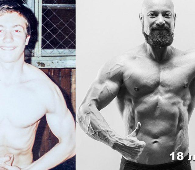 Как проделать путь от дистрофика до фитнес-модели. 20 лет работы над собой