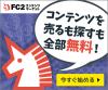 FC2コンテンツマーケット