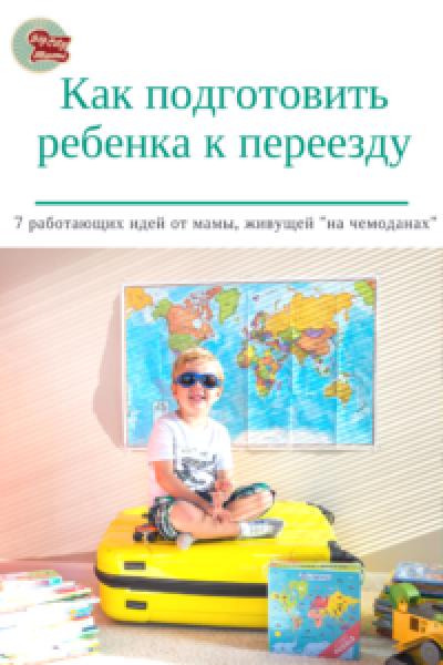 pereezd-s-rebenkom-v-drugoj-gorod-blog-bigcitymums-org