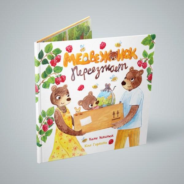 Книга для детей о переездах Медвежонок переезжает Кати Никитюк