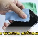 Как чистить мобильные телефоны