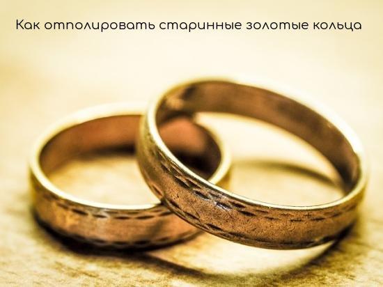 Как отполировать старинные золотые кольца