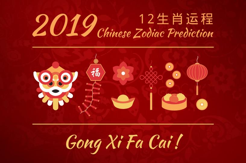 【2019】12生肖运程    Chinese Zodiac Prediction 1