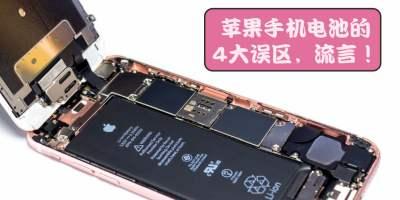 IPhone手机电池的4大流言!不要再被骗了! 8