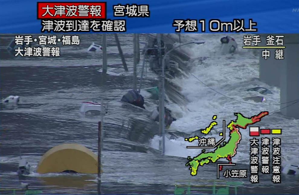 1130 Землетрясение в Японии   сильнейшее в истории страны (ОБНОВЛЕНО!)