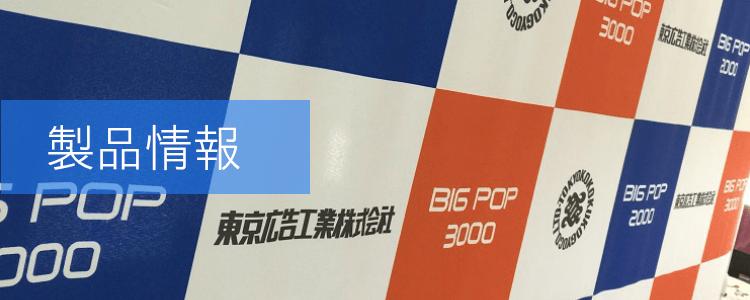 bigpop750.jpg