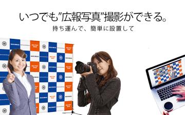 SNS・広報用写真