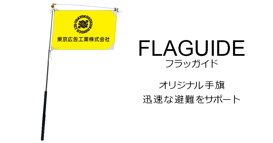 避難誘導旗フラッガイド