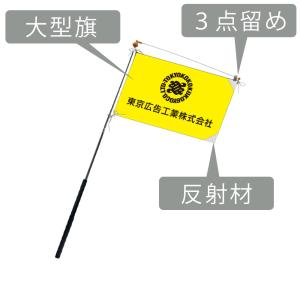 目立つ特徴 避難誘導旗