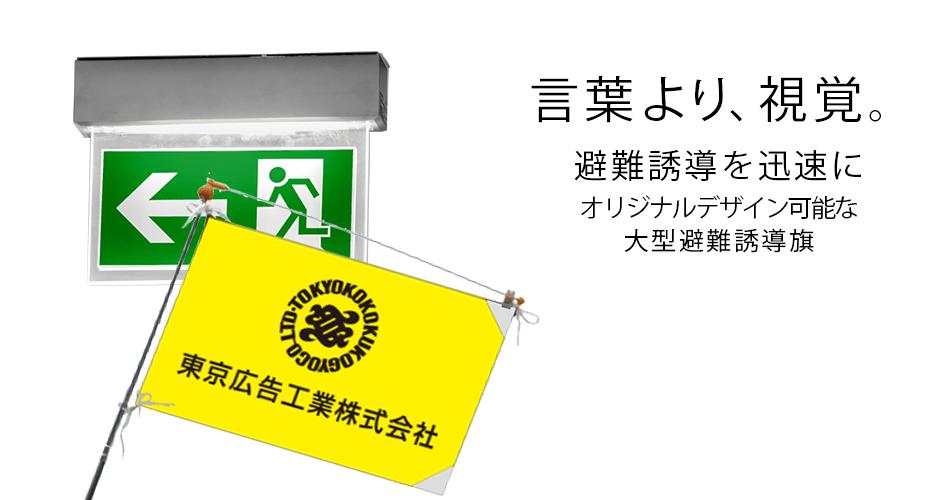 避難誘導旗 FLAGUIDEシリーズ |迅速な避難・防災訓練で目立つ!|オリジナルデザイン可能