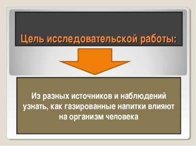 Презентация - Газированные напитки: вред или польза. Презентация