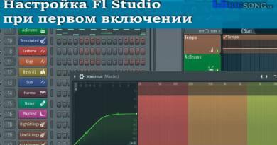 Настройка Fl Studio
