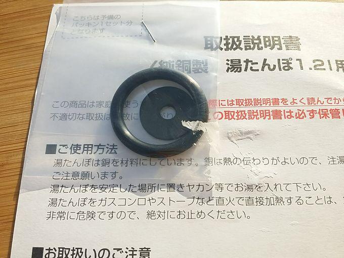 新光金属 純銅製 湯たんぽ 小(1.2L)の交換用パッキン