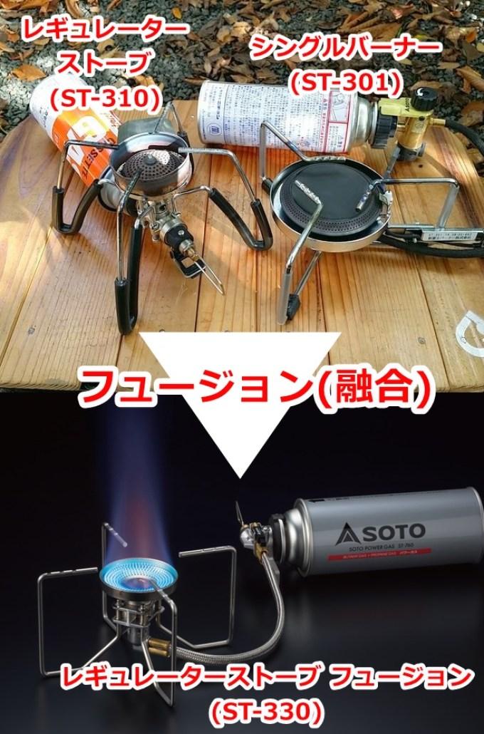 SOTO レギュレーターストーブフュージョンの融合イメージ