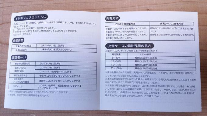 ZNT AirFits Bluetoothイヤホン 取扱説明書3